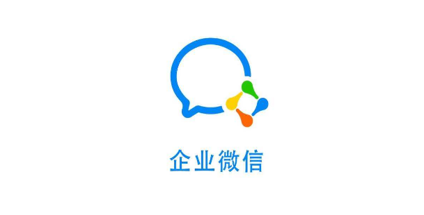 企业微信办公管理的几大功能特点!详细介绍!